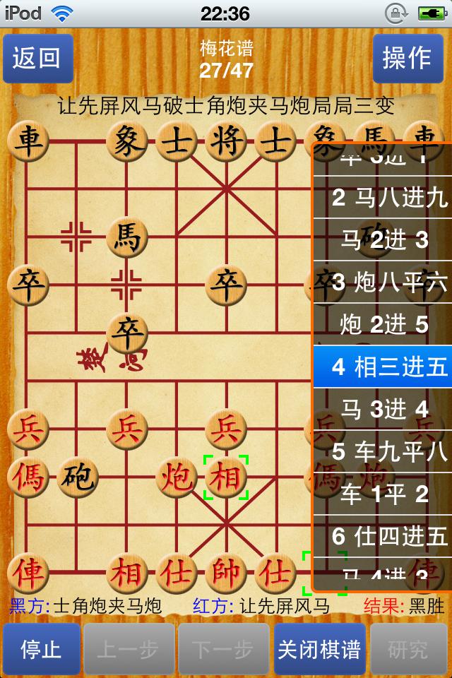 象棋棋谱精选是最好的中国象棋棋谱软件图片