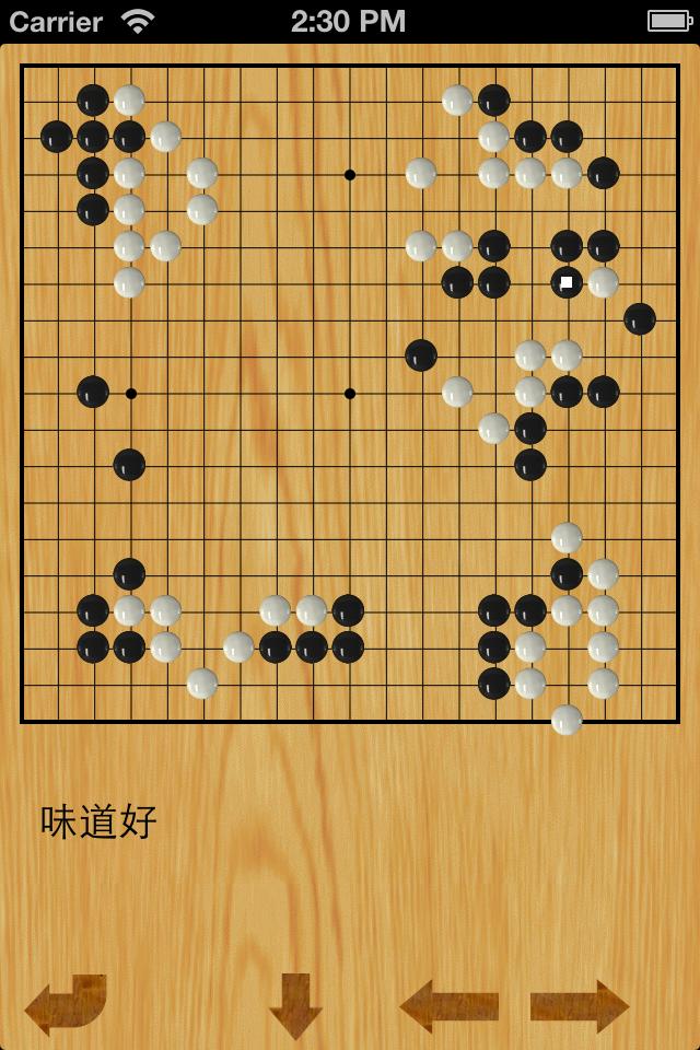 围棋的招式及图解
